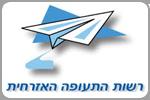 רשות תעופה אזרחית